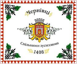 Знамено міста Чернівці