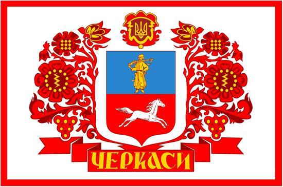 Знамено міста Черкаси