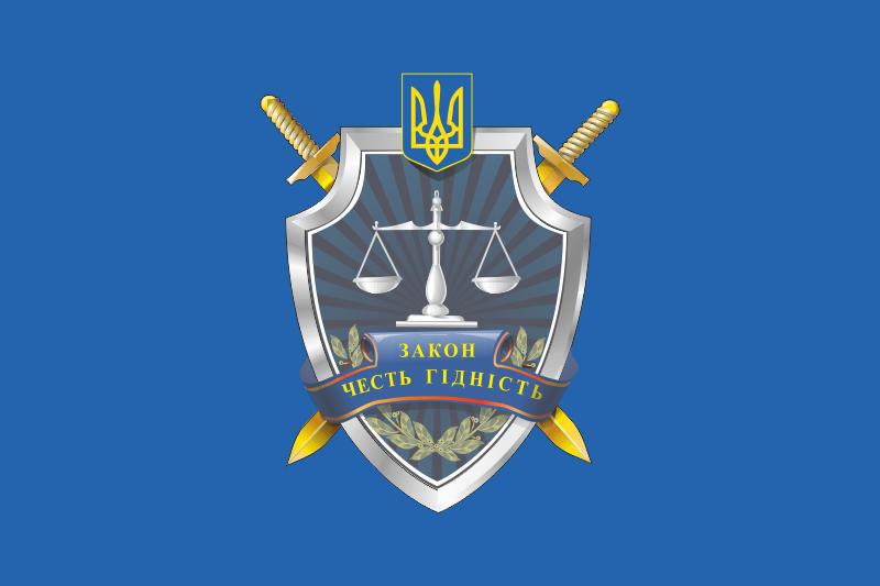 Настільний прапорець Генеральної прокуратури України