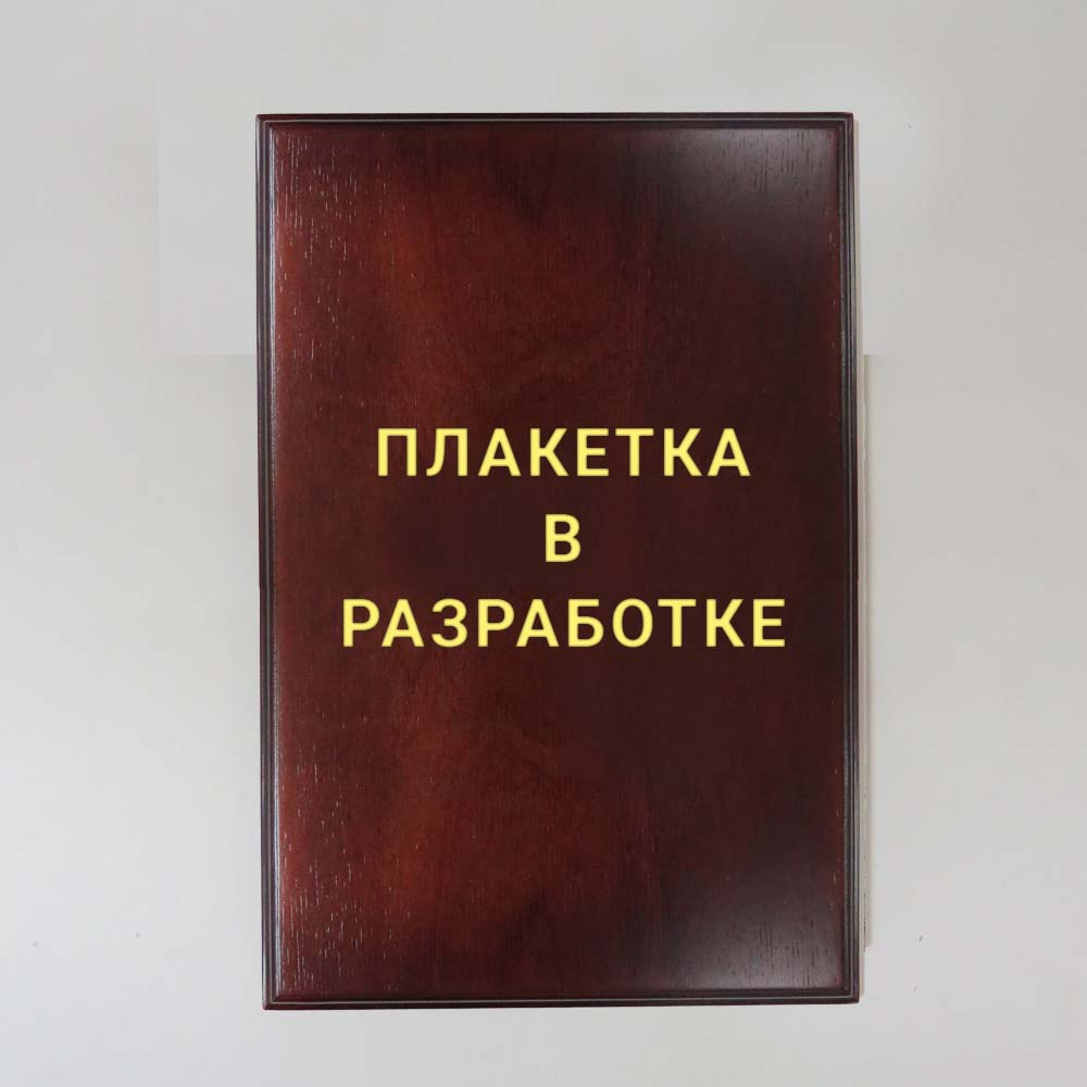 плакетка НОТАРИУС для диплома или сертификата Деревянная плакетка НОТАРИУС 3 для диплома или сертификата
